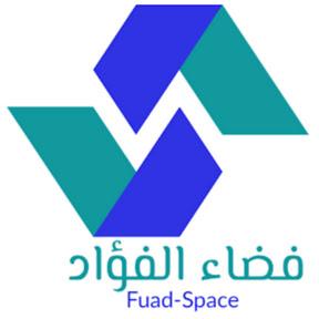 فضاء الفؤاد Fuad-Space