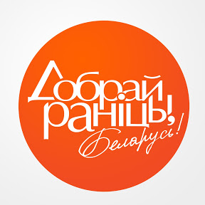 Добрай ранiцы, Беларусь