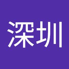 深圳三和情报站