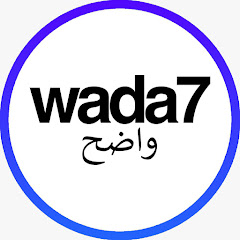 WADA7 واضح