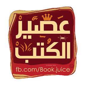 عصير الكتب