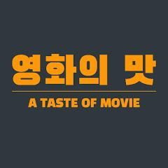 영화의 맛