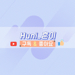 Huni_훈이