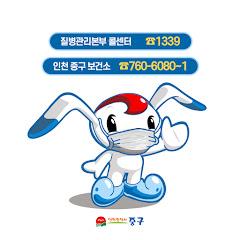 인천광역시 중구청중구TV
