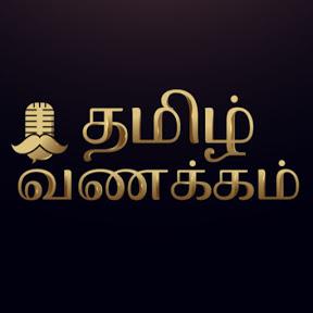 Tamil Vanakkam