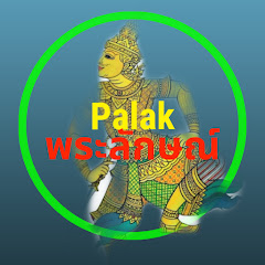 Palak Channel