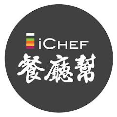 iCHEF 餐廳幫
