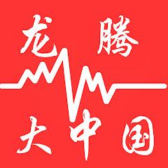 龙腾大中国