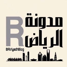 مدونة الرياض