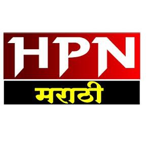 HPN Marathi News