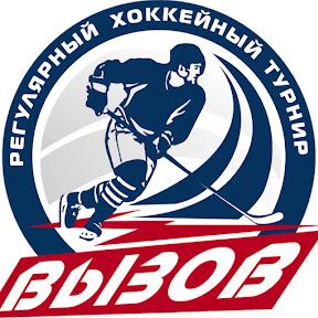 Регулярный хоккейный турнир ВЫЗОВ
