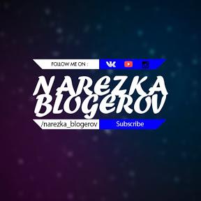 Нарезка Блогеров