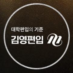 김영편입공식유튜브