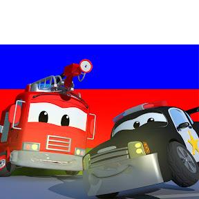 Автомобильный Город детский мультфильм