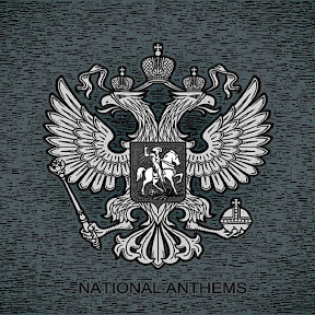 World's anthems and Historic songs
