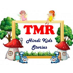 TMR - Hindi Kids Stories