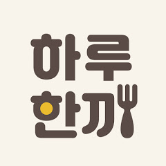 하루한끼 one meal a day