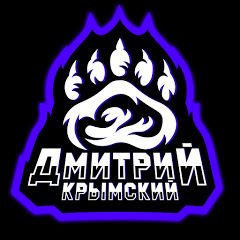 Дмитрий Крымский