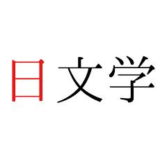 日本文化学園