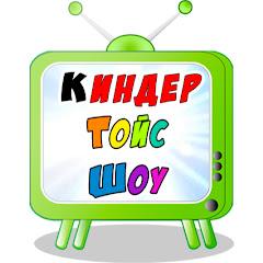 Киндер Тойс Шоу