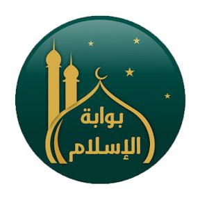 بوابة الإسلام