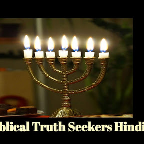Biblical Truth Seekers Hindi