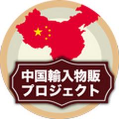 中国仕入れ代行 輸入物販プロジェクト