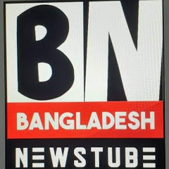 Bangladesh NewsTube