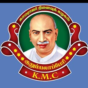 KMC குறும்பலாப்பேரி