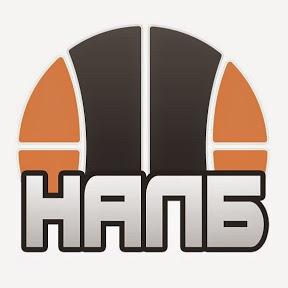 Национална аматьорска лига по баскетбол (НАЛБ)