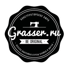 GRASSER. Выкройки. Курсы кройки и шитья.
