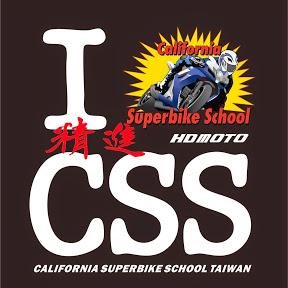 California Superbike School in Taiwan恒典摩托訓練學院