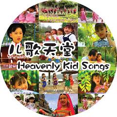 儿歌天堂 Heavenly Kid Songs