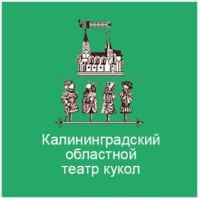 Калининградский областной театр кукол