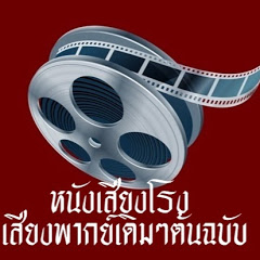 หนังเสียงโรง เสียงพากย์เดิมๆต้นฉบับ NungSRong