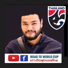 ROAD TO WORLD CUP : เกาะติดฟุตบอลไทย