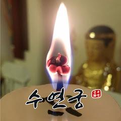 서울점집 수연궁
