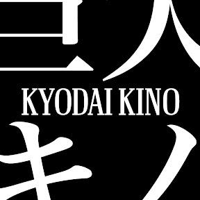 Kyodai Kino