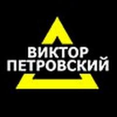 Жизнь Петровского