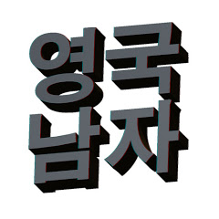 영국남자 Korean Englishman