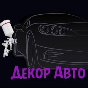 Декор Авто