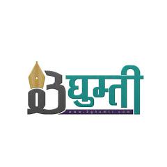 3 ghumti TV - तीन घुम्ती TV