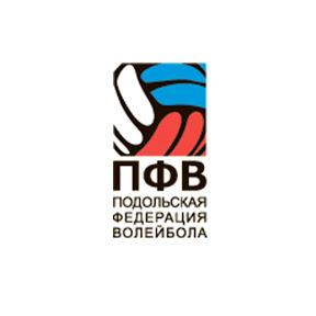 Подольская Федерация Волейбола