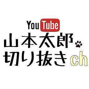 山本太郎【切り抜き編集ch】