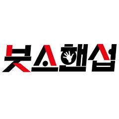 붓소핸섭-ButsoHandsUp