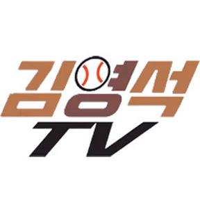 김영석TV
