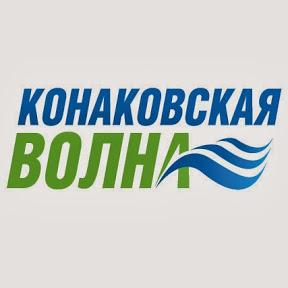 Телекомпания Конаковская Волна