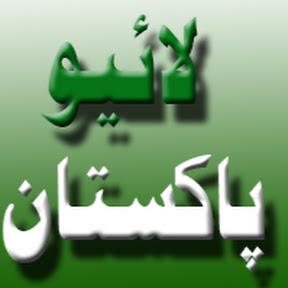 Live Pakistan