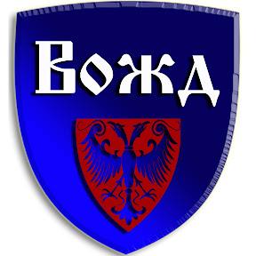 Вожд Београд