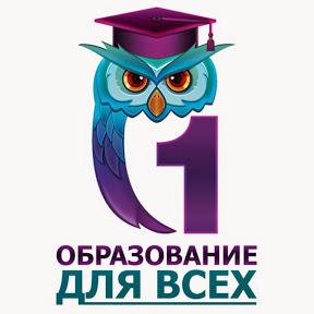 Образование для всех
